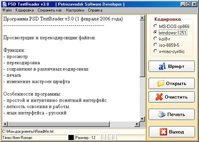 TextReader 2.5.4 screenshot
